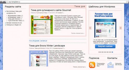 С чего начать обучение работе с CMS WordPress и какие источники лучше использовать