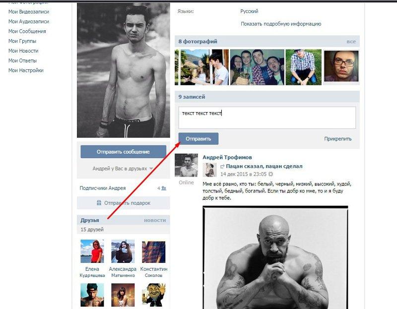 как отправить фото на стену другу вконтакте