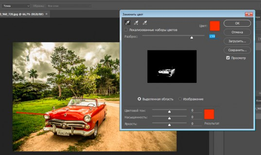 Как в Photoshop быстро выделить нужный цвет, заменить его или убрать