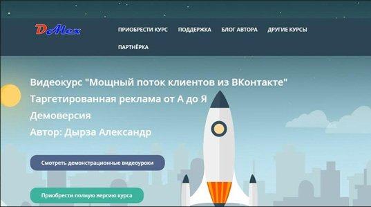 Как бесплатно набрать много подписчиков в группу и на страницу Вконтакте
