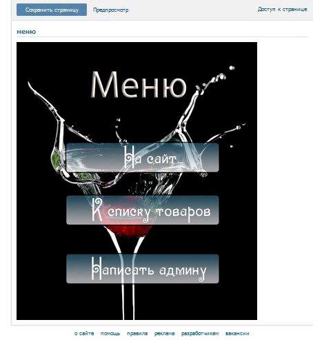 Как правильно сделать меню в группе Вконтакте: подробная инструкция