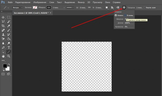 Как в Photoshop нарисовать красивую стрелку несколькими способами