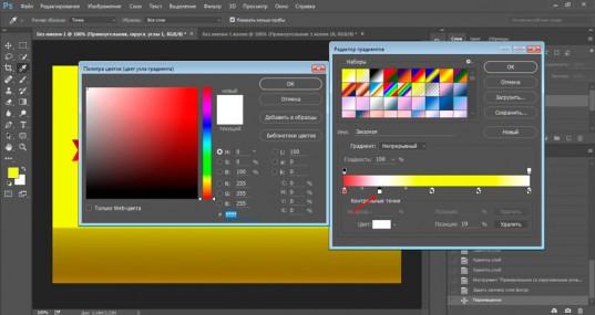 Как быстро сделать плавный переход цвета в Photoshop - подробнейшая пошаговая инструкция