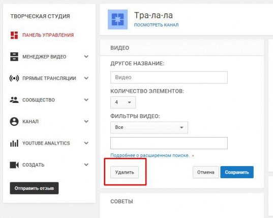 Как быстро удалить видео на YouTube со своего и с чужого канала