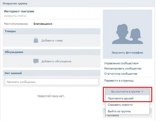 Как можно быстро увеличить число подписчиков Вконтакте