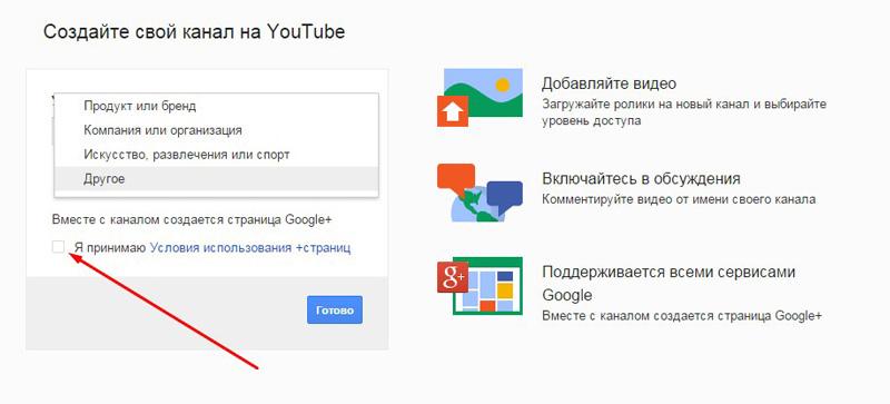 Создать канал в ютубе: бесплатно и быстро