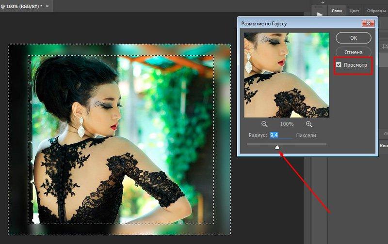 Как сделать размытые края у фото фотошопе