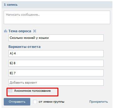 Как сделать опрос в вконтакте в группе