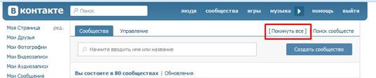 Как быстро выйти из сообщества Вконтакте с любого устройства