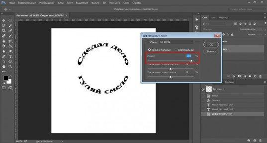 Как в фотошоп буквы сделать по кругу