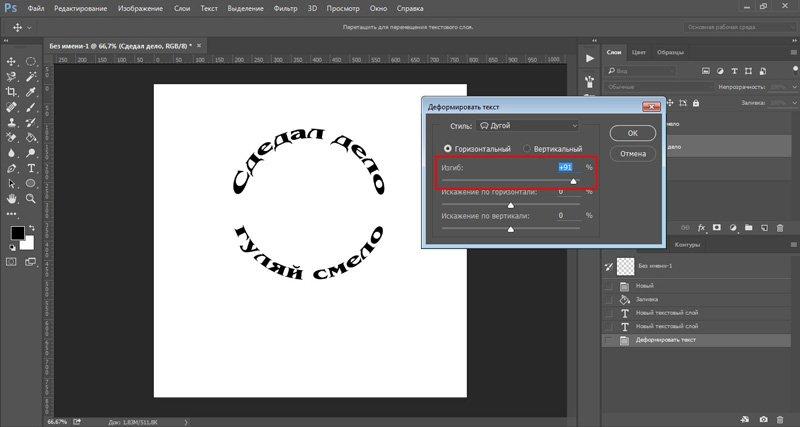 Как на фотографии сделать надпись по кругу