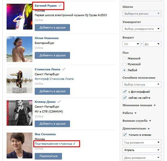 Как быстро раскрутить свою страницу Вконтакте бесплатными и платными способами