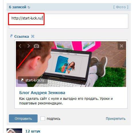 Прикрепить ссылку к картинки на стене вконтакте