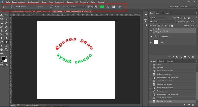 Как сделать надпись под углом в фотошопе