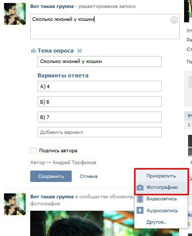 Как сделать конкурс в вконтакте