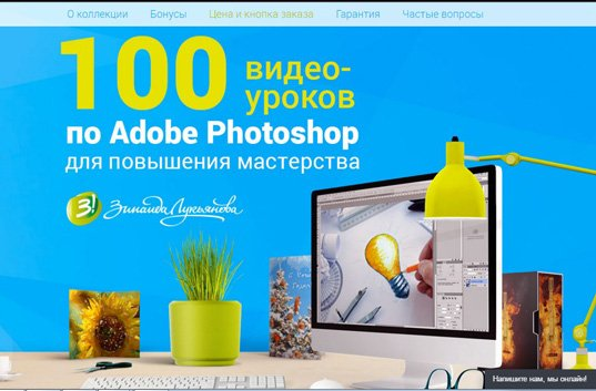 Photoshop для начинающих - пошаговые инструкции и рекомендации