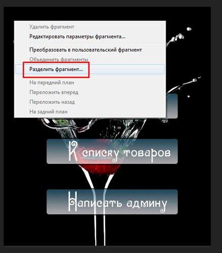 Как сделать меню в странице вконтакте пошаговая инструкция