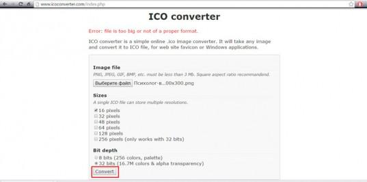 Как быстро создать красивый фавикон для сайта в формате ico