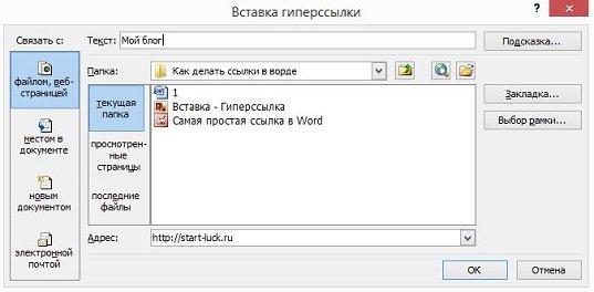 Несколько способ быстро сделать активную ссылку в Word
