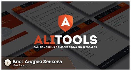Aliexpress для браузера