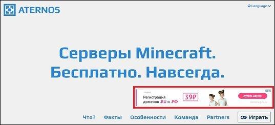 Вся правда о бесплатных хостингах для Minecraft