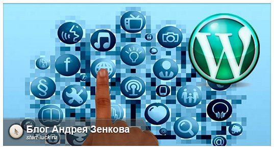 Бесплатный хостинг для сайта WordPress