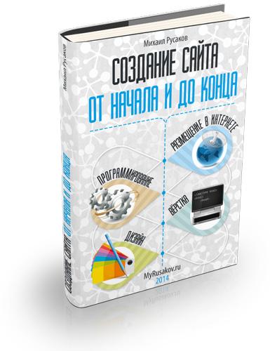 Бесплатная книга по созданию сайтов