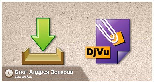 как открыть расширение DjVU
