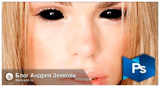 Чёрные глаза в Photoshop
