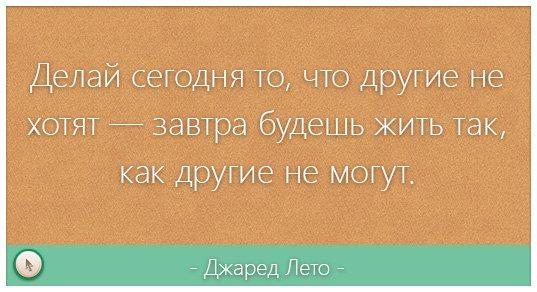 Мотивирующая цитата от Джаред Лето