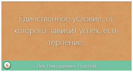 http://start-luck.ru/wp-content/uploads/citata-19.jpg