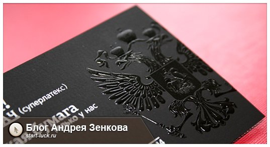 Делаем визитку самостоятельно