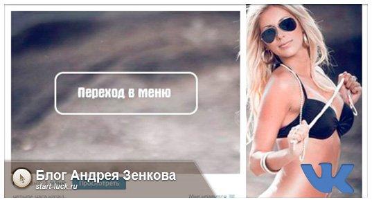 Сделать меню в группе Вконтакте