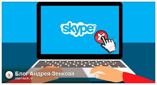 Как удалить Skype с компьютера