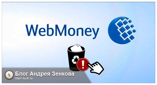 удалить webmoney