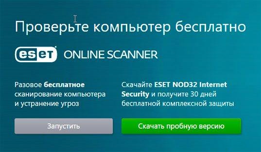 Как бесплатно и быстро проверить свой компьютер на вирусы