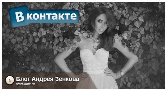 Выложить фото в группу Вконтакте