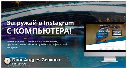 Как загрузить картинки в Инстаграм