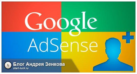 регистрация в гугл адсенс