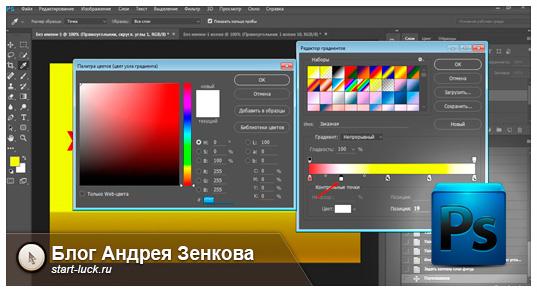Как в фотошопе сделать плавный переход цвета: с нуля