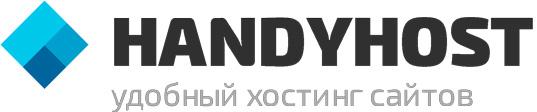 HandyHost — VPS хостинг для сайта