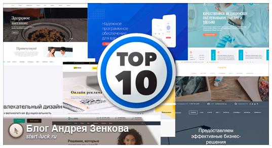 HTML шаблоны сайтов — ТОП 10