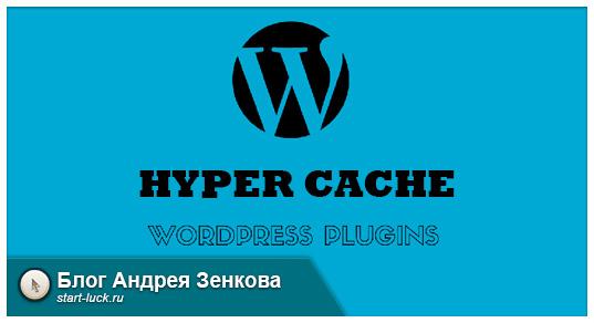 Настройка плагина Hyper Cache