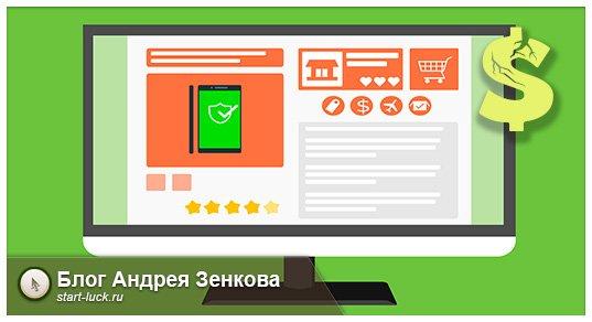 Как создать сайт интернет-магазина