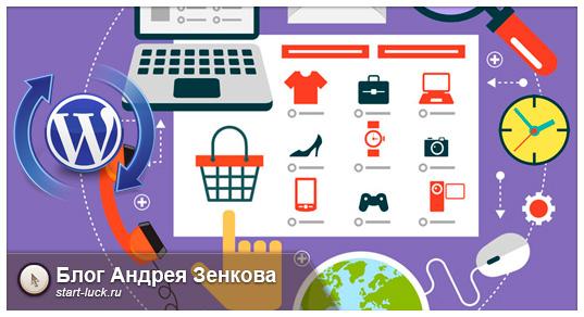 cms для интернет магазина