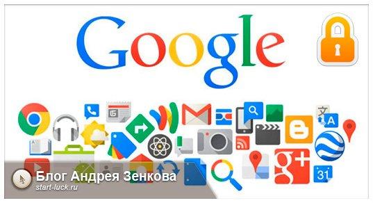 изменить пароль аккаунта google