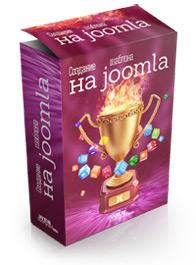 Создание шаблона на joomla