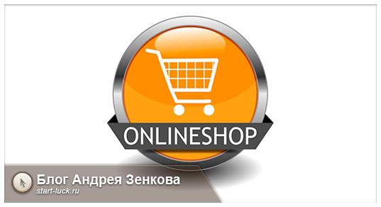 Бесплатные шаблоны для интернет-магазина