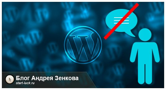WordPress запретить комментарий