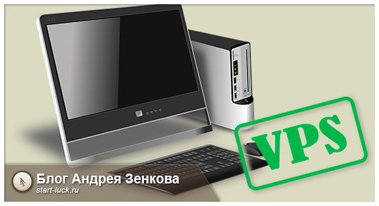 VPS сервер бесплатно на 30 дней